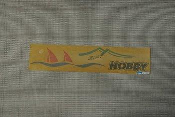 Hobby bootjessticker oud model